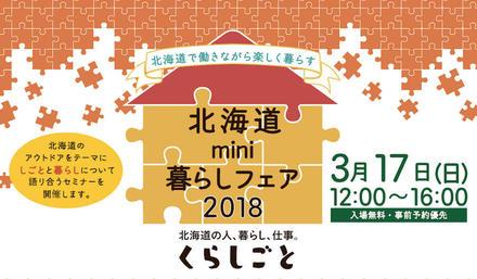 【東京開催】「北海道mini暮らしフェア2019」のお知らせ