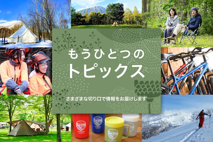 北海道でのアウトドアライフを楽しむくらしびと