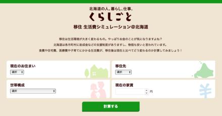 【 新サービス 】北海道に移住したら生活費はいくらかかる?