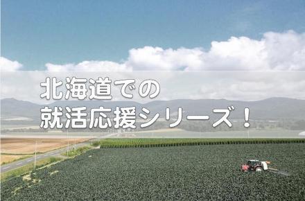 【北海道での就活応援!】Vo.1石田小百合さん(Iターン)