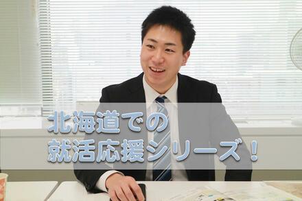 【北海道での就活応援!】Vol.2 松原陸人さん(Uターン)
