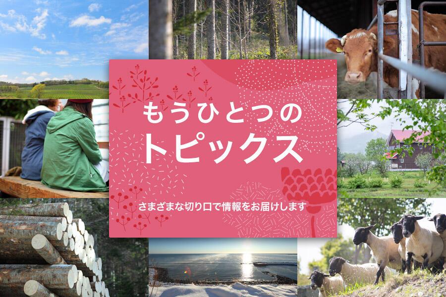 北海道UIJターン就職を目指す若き学生たち