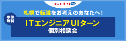 【@東京】地方へ移住をお考えのIT業界の方必見!! 北海道生活を本気で考えませんか