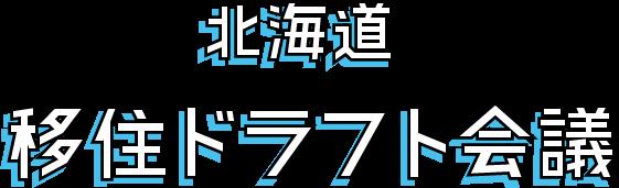 『北海道移住ドラフト会議 2019』 選手(参加者)募集のお知らせ