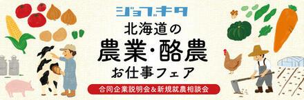 北海道の農業・酪農お仕事フェア開催(企業説明会&新規就農相談会)