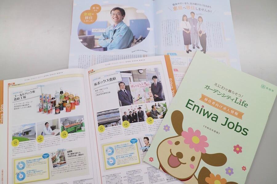 恵庭市移住者向け求人情報が載った「EniwaJobs」が発行になりました!
