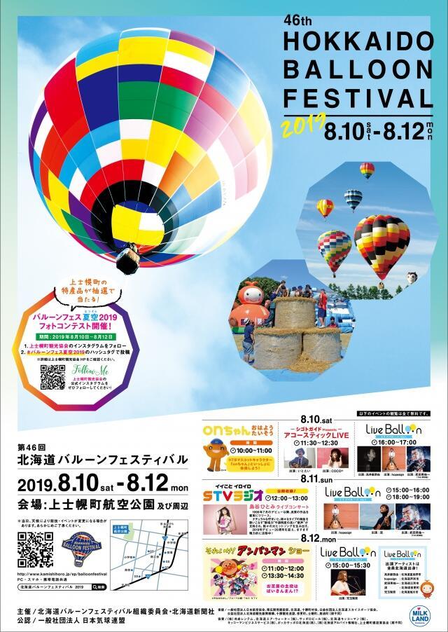 8月10〜12日 北海道バルーンフェスティバルが開催されます