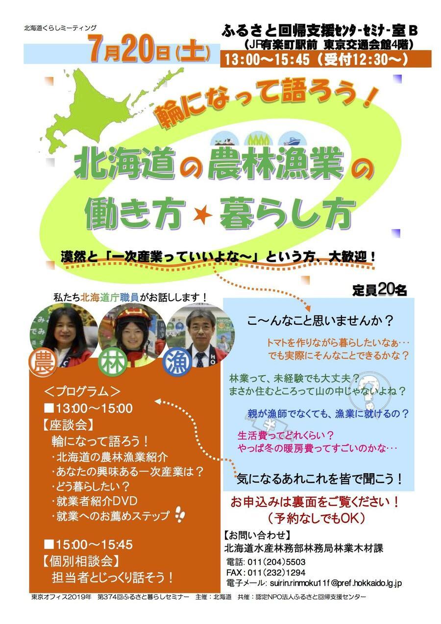 【東京開催】北海道の農林漁業、働き方・暮らし方をお伝えする座談会のご案内