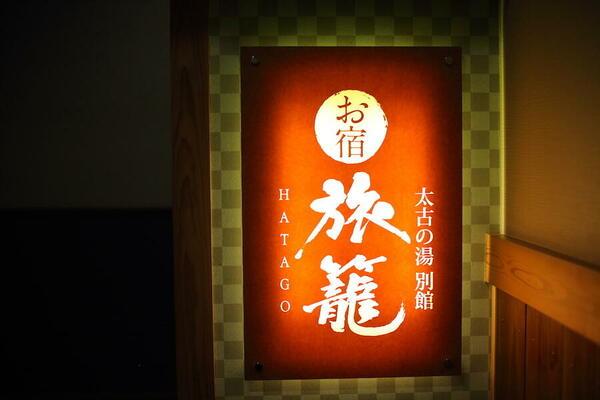 hotel_taiko12.JPG