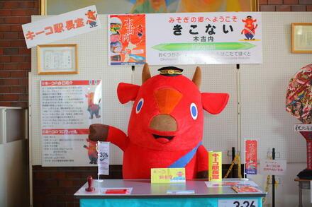 初めまして! 木古内町公式キャラクターのキーコです!!