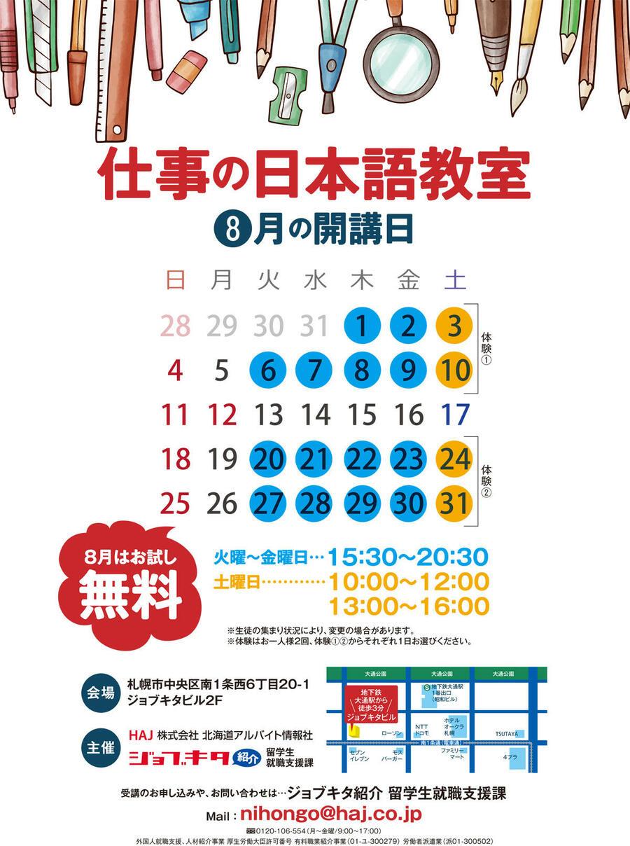 「仕事の日本語教室」開講のお知らせ