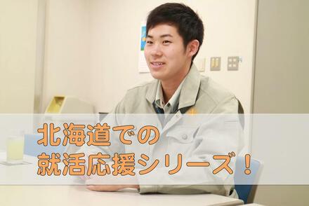 【北海道での就活応援!】Vol.3西山文崇さん(Iターン)