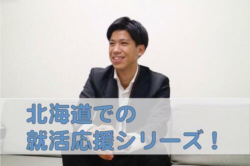 【北海道での就活応援!】Vol.4本間瑞基さん(Uターン)