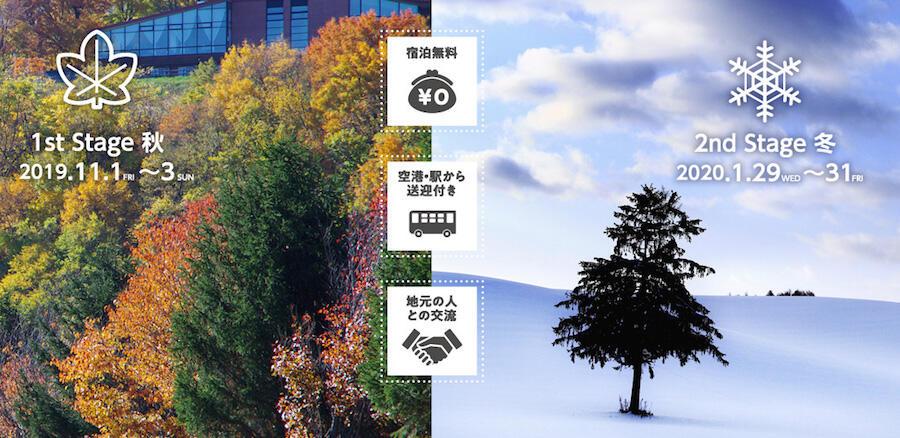 富良野市 就業体験ツアー『WORK IN FURANO』のお知らせ
