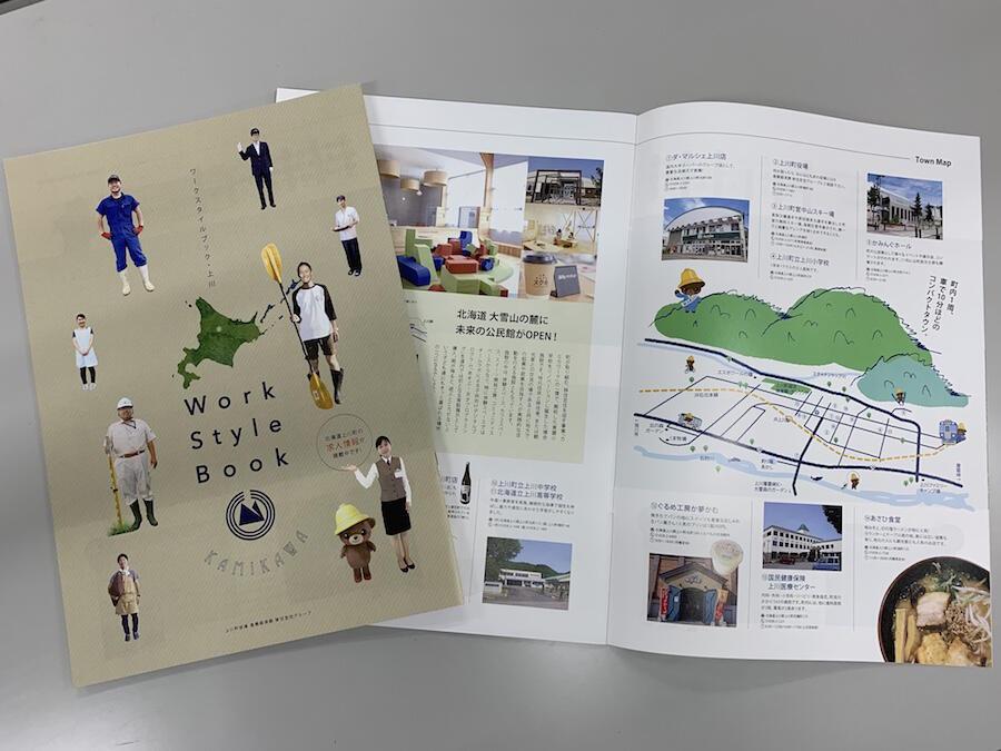 【ワークスタイルブック 上川 】できました!