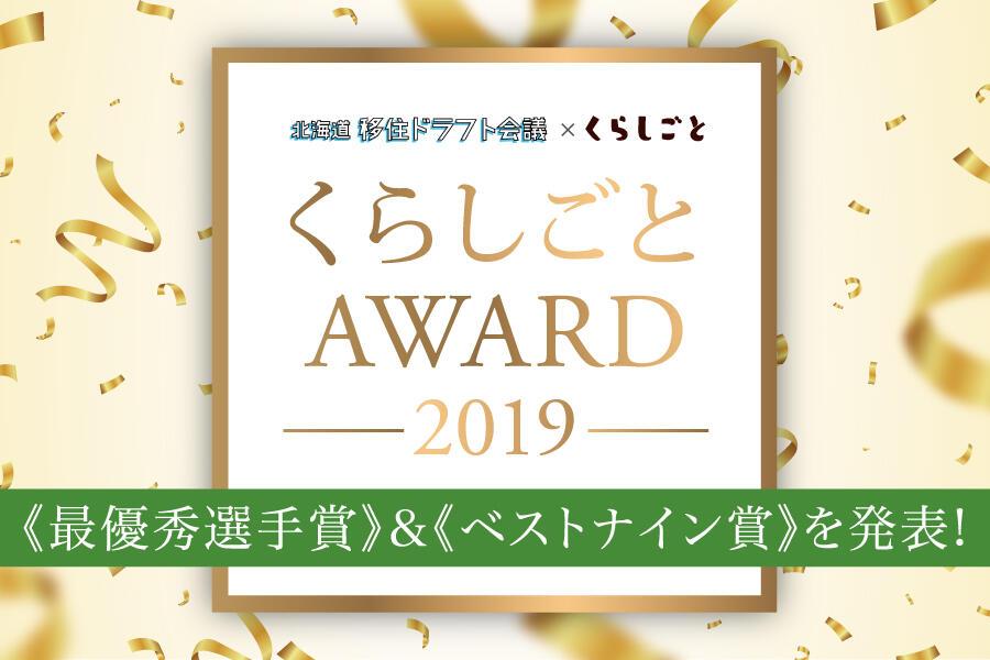 「くらしごとアワード 2019」受賞者の発表!