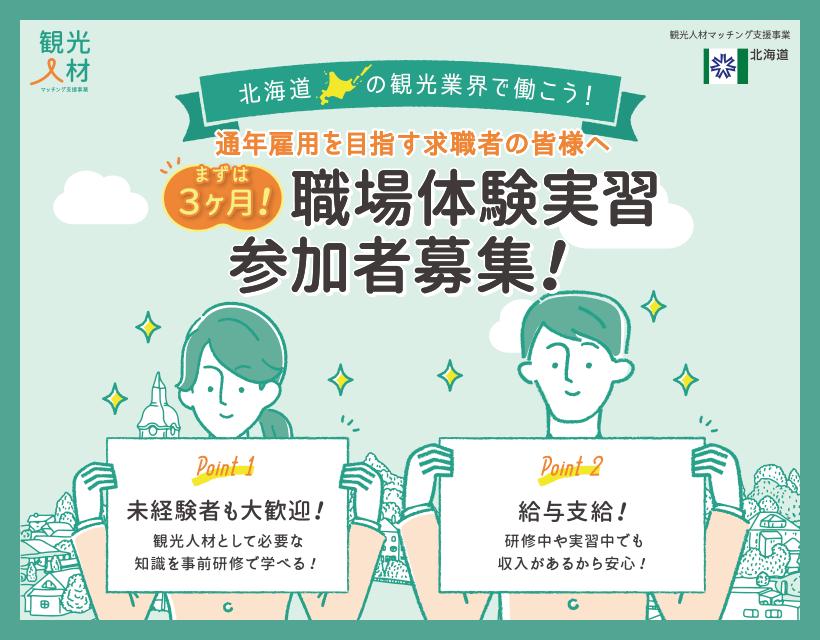 「北海道の観光業界で働こう!職場体験実習参加者募集」のご案内