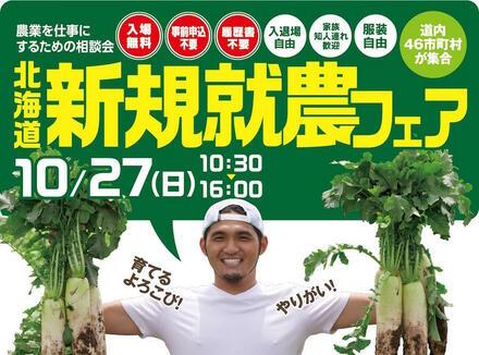 北海道で農業やりたい人集まれ!「北海道新規就農フェア」開催のご案内