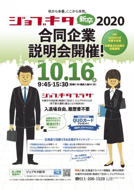 10月16日(水)、新卒者向け合同企業説明会を実施!『ジョブキタ新卒2020』