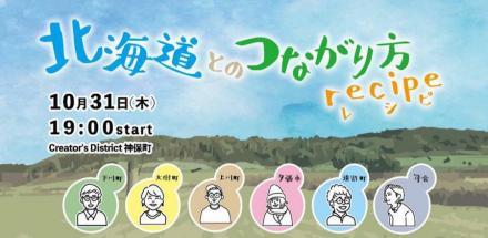 【東京開催】北海道の人口1万人以下の地域で活動するプレーヤーと語る
