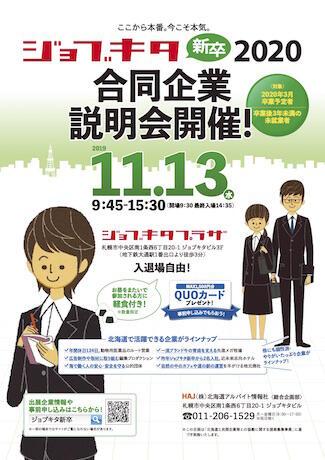 11月13日(水)、新卒者向け合同企業説明会を実施!『ジョブキタ新卒2020』