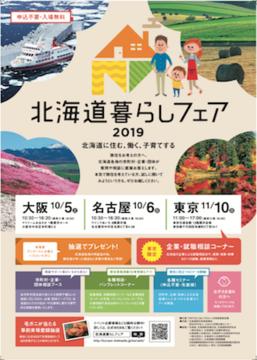 【東京開催】今年も北海道暮らしフェア(移住イベント)に参加します