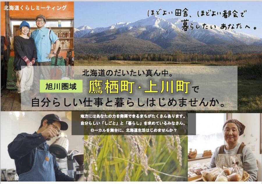 【東京開催】北海道くらしミーティング 旭川圏域移住セミナー 開催のお知らせ
