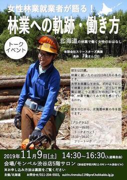 【東京開催】女性林業就業者が語る!林業への軌跡・働き方トークイベントのお知らせ