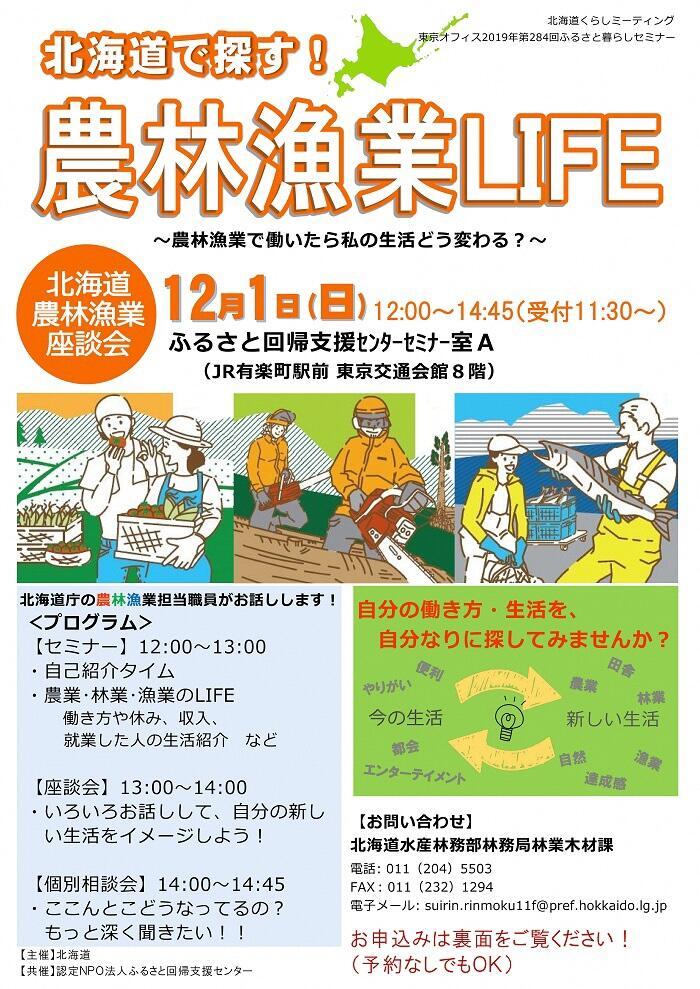 【東京開催】北海道農林漁業座談会!農林漁業LIFE〜イベント開催のお知らせ〜