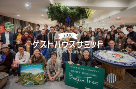 「ゲストハウスサミット2020」開催のお知らせ