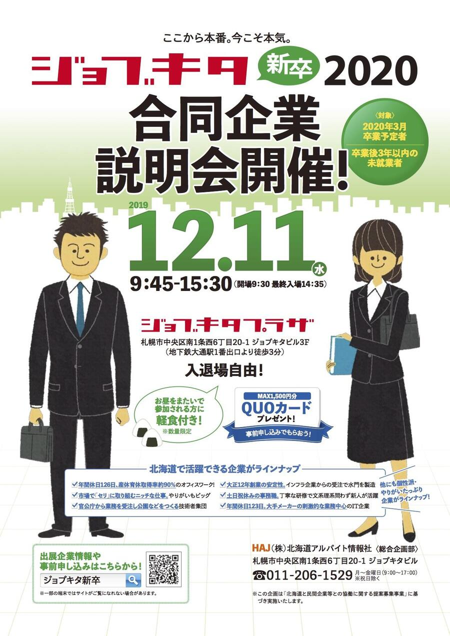 12月11日(水)、新卒者向け合同企業説明会を実施!『ジョブキタ新卒2020』