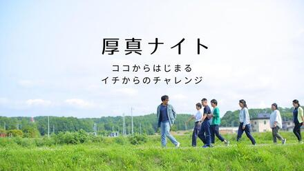 【札幌開催イベントのお知らせ】厚真ナイト