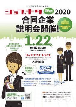 2020年1月22日(水)、新卒者向け合同企業説明会を実施!『ジョブキタ新卒2020』