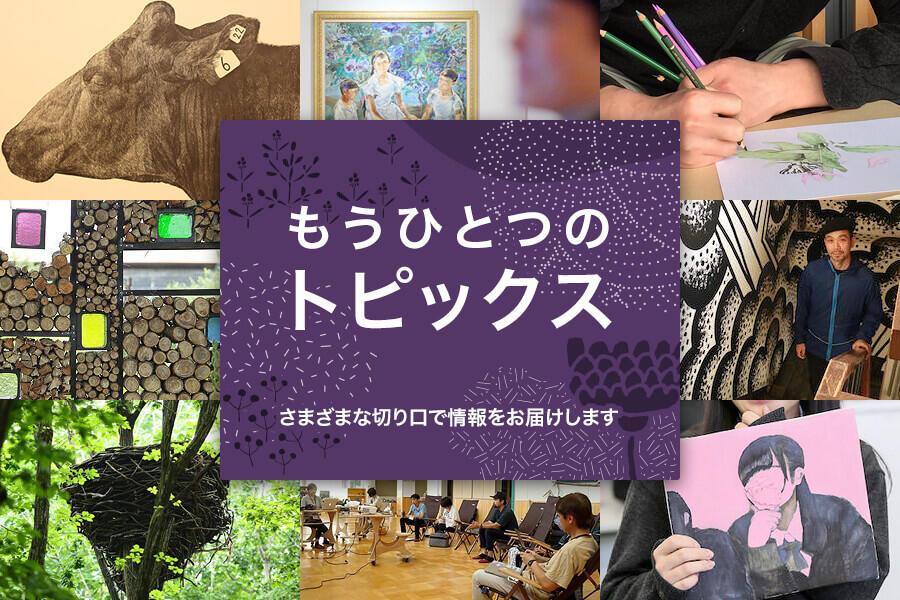 北海道のアート事情、アートを創るくらしびと