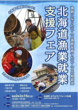 漁業就業支援フェア2020 inさっぽろ イベント開催のお知らせ