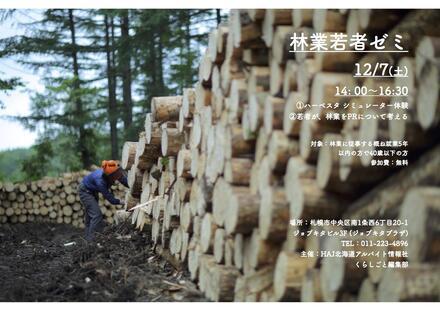 「『林業』を職業選択の一つに」という壮大な想いbyくらしごと