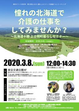 【東京開催】北海道上士幌町・介護で働く暮らしセミナー 開催のお知らせ