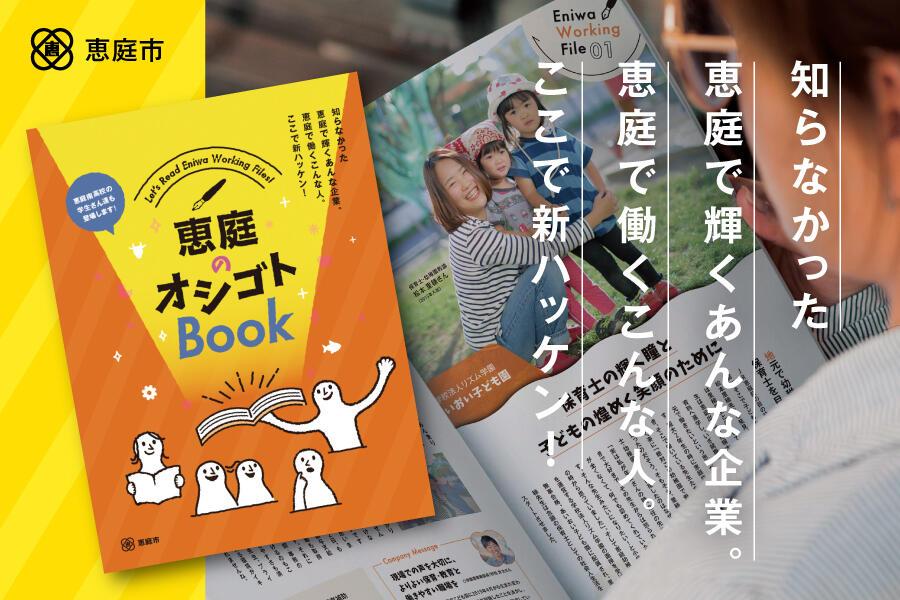 恵庭の企業・働き方を伝える冊子「恵庭のオシゴトBook」ができました