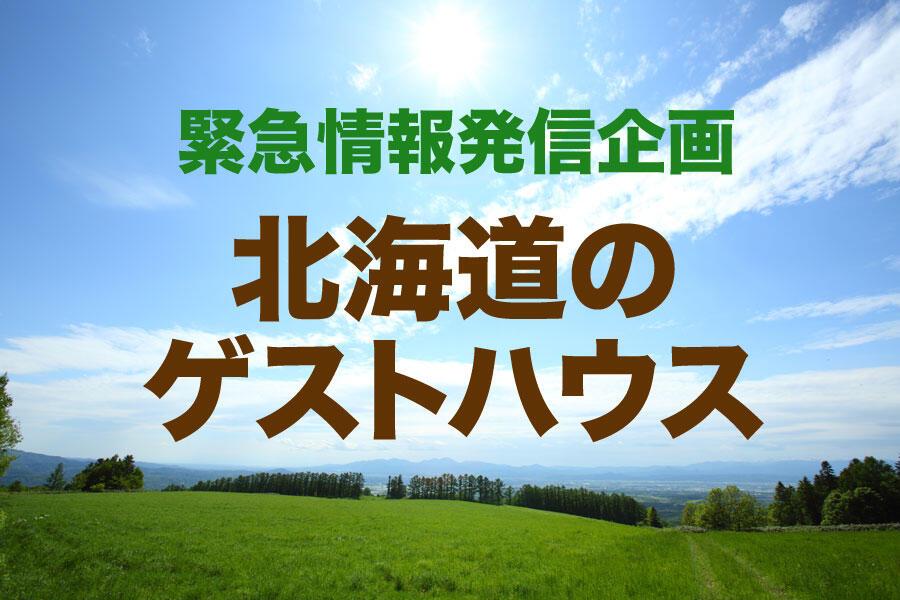 【 緊急企画 】北海道ゲストハウス情報発信企画開始!