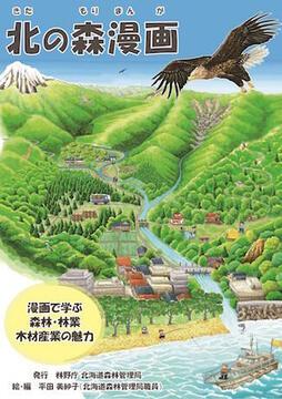 『北の森漫画』を読みませんか!