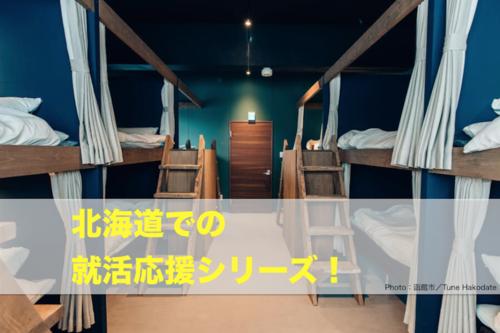 【北海道での就活応援!】ゲストハウス活用就活のすゝめ