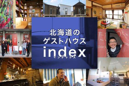 北海道のゲストハウスIndex
