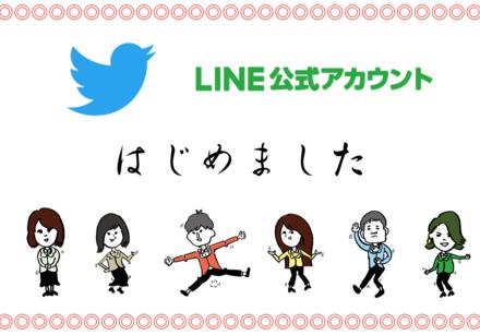 くらしごと編集部のTwitter・LINE公式アカウントはじめました