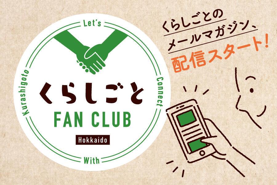 くらしごとファンクラブ開設!特産品が当たるキャンペーン第二弾!