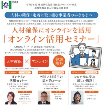 道からのお知らせ「人材確保にオンラインを活用セミナー開催」