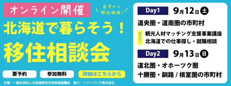 9/12(土)北海道への移住オンラインセミナー開催のお知らせ