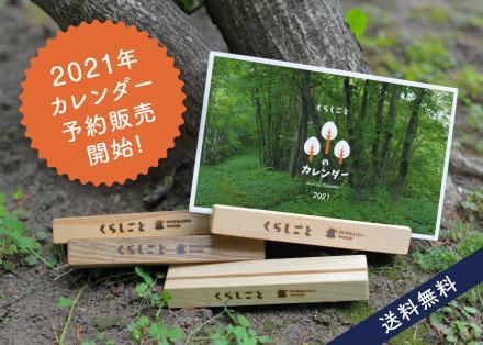 くらしごと商店が開店!森のカレンダーを販売中!