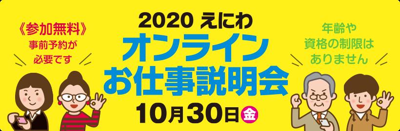 「2020 えにわオンラインお仕事説明会」10月30日開催!