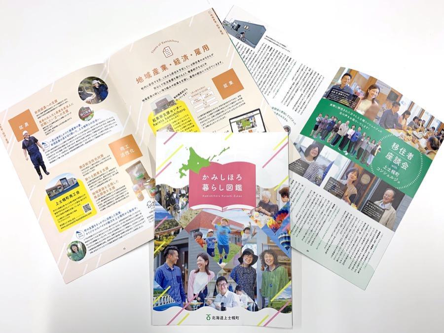 上士幌町の冊子『かみしほろ暮らし図鑑』ができました!