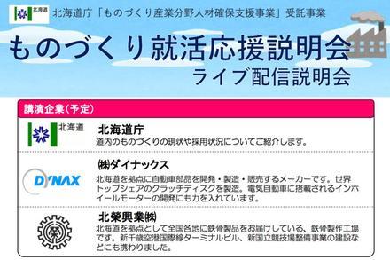 2/12「北海道のものづくり就活応援ライブ説明会」開催のお知らせ